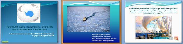 Слайды презентации: Антарктида, история открытия и исследования