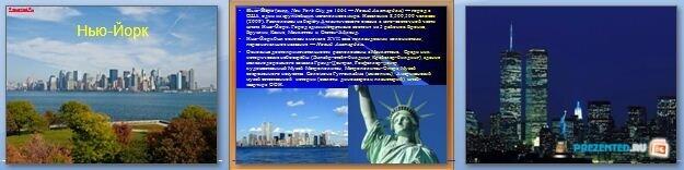 Слайды презентации: Город Нью-Йорк