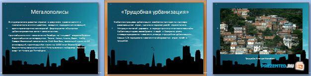 Слайды презентации: Проблема урбанизации