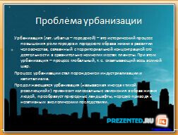 Проблема урбанизации