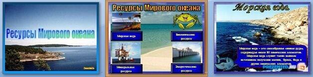 Слайды презентации: Ресурсы Мирового океана