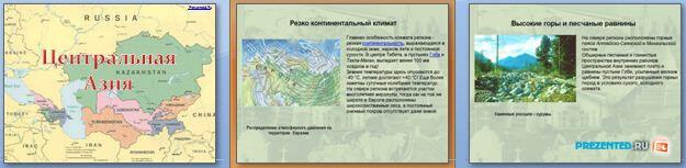 Слайды презентации: Центральная Азия