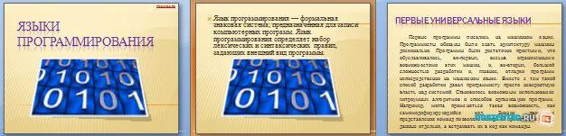 Слайды презентации: Языки программирования