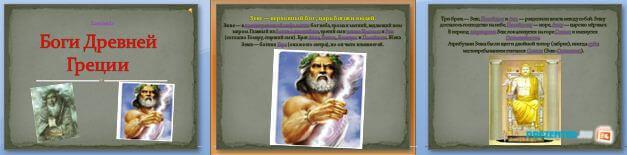 Слайды презентации: Боги Древней Греции
