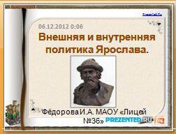 Внешняя и внутренняя политика Ярослава