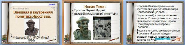 Слайды презентации: Внешняя и внутренняя политика Ярослава