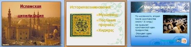 Слайды презентации: Исламская цивилизация