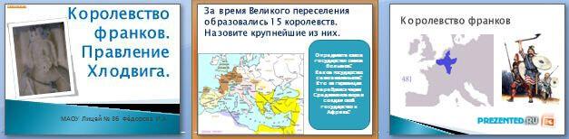 Слайды презентации: Королевство франков. Правление Хлодвига