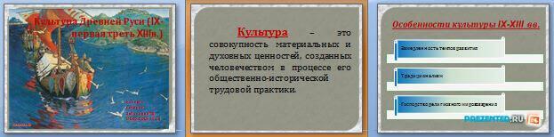 Слайды презентации: Культура Древней Руси (IX - первая треть XIII веков)