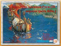 Культура Древней Руси (IX - первая треть XIII веков)
