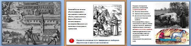 Слайды презентации: Утверждение феодального строя в странах Западной Европы