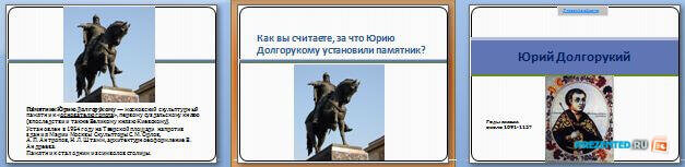 Слайды презентации: Юрий Долгорукий
