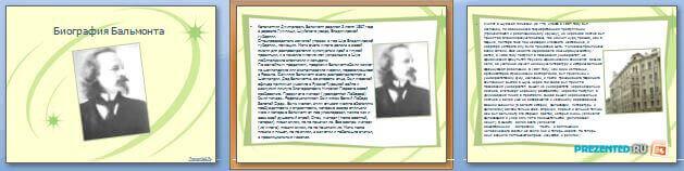 Слайды презентации: Биография Бальмонта