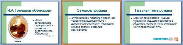 Слайды презентации: И.А. Гончаров «Обломов»