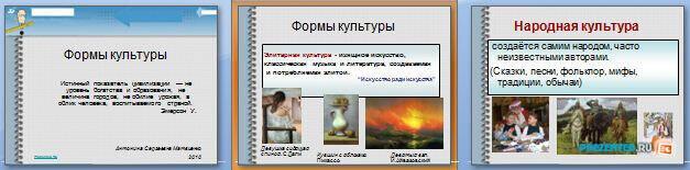 Слайды презентации: Формы культуры