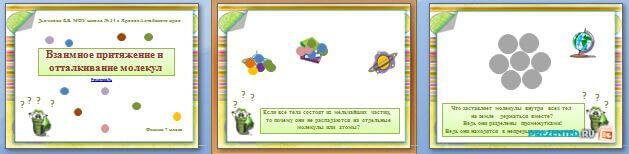 Слайды презентации: Взаимное притяжение и отталкивание молекул