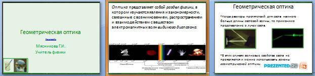 Слайды презентации: Геометрическая оптика