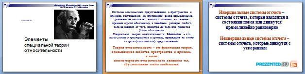 Слайды презентации: Элементы специальной теории относительности