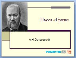 А.Н. Островский - Пьеса Гроза