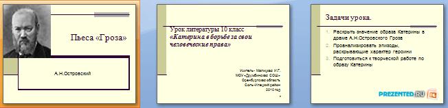 Слайды презентации: А.Н. Островский - Пьеса Гроза