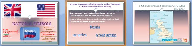 Слайды презентации: Национальные символы США, Британии и России (National Symbols)