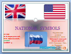Национальные символы США, Британии и России (National Symbols)
