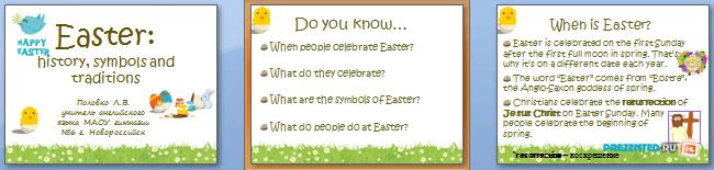 Слайды презентации: Пасха (Easter)