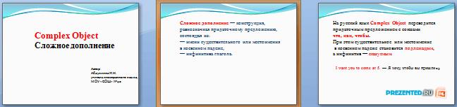 Слайды презентации: Сложное дополнение (Complex Object)