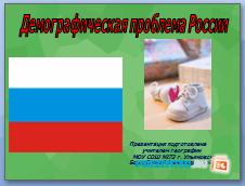 Демографическая проблема России