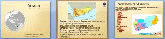 Слайды презентации: Республика Йемен