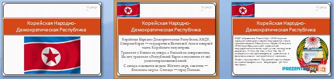 Слайды презентации: Корейская народно-демократическая республика