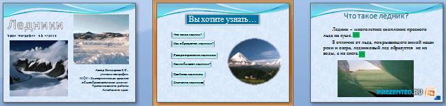 Слайды презентации: Ледники