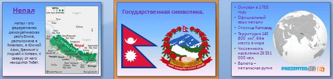 Слайды презентации: Непал