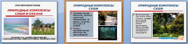 Слайды презентации: Природные комплексы суши и океана