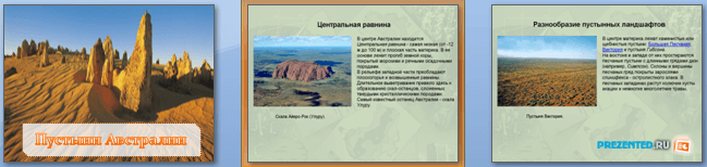 Слайды презентации: Пустыни Австралии