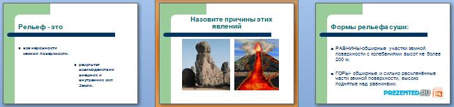 Слайды презентации: Рельеф Земли
