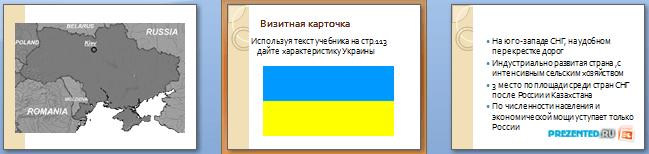 Слайды презентации: Республика Украина