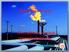 Российская газовая промышленность