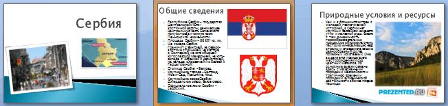 Слайды презентации: Сербия