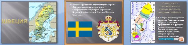 Слайды презентации: Швеция