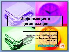 Информация и цивилизация