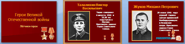Слайды презентации: Летчики - герои Великой Отечественной войны