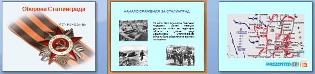 Слайды презентации: Оборона Сталинграда