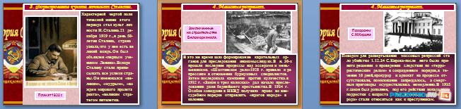 Слайды презентации: Политическая система СССР в 30-е годы