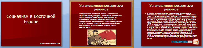 Слайды презентации: Социализм в Восточной Европе