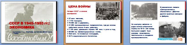Слайды презентации: Экономика СССР в 1945-1953 гг.