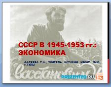 Экономика СССР в 1945-1953 гг.