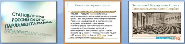Слайды презентации: Становление Российского парламентаризма