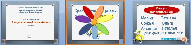 Слайды презентации: Разделительный мягкий знак