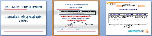 Слайды презентации: Синтаксис и пунктуация. Сложное предложение